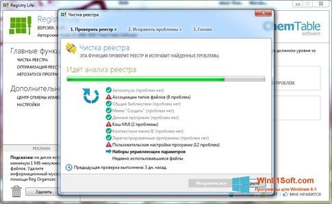 Скриншот программы Registry Life для Windows 8.1