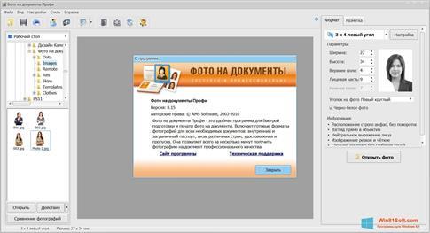 Скриншот программы Фото на документы для Windows 8.1