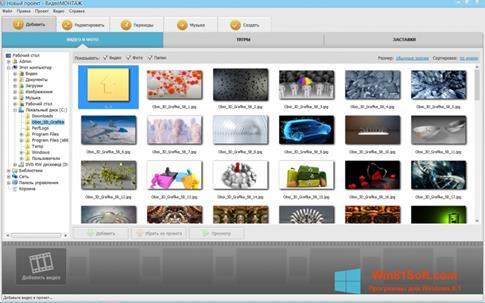 Скриншот программы ВидеоМОНТАЖ для Windows 8.1