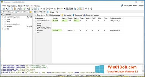 Скриншот программы HeidiSQL для Windows 8.1