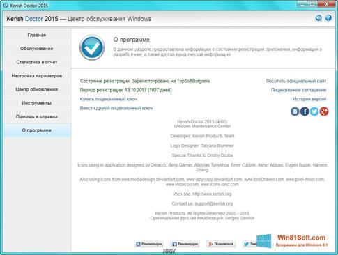 Скриншот программы Kerish Doctor для Windows 8.1