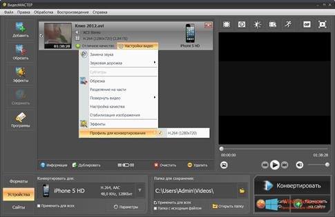 Скриншот программы ВидеоМАСТЕР для Windows 8.1