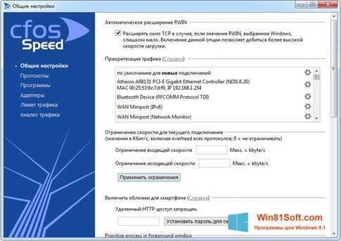 Скриншот программы cFosSpeed для Windows 8.1
