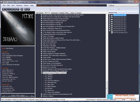 Скриншот программы Foobar2000 для Windows 8.1