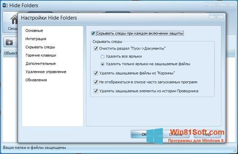 Скриншот программы Hide Folders для Windows 8.1