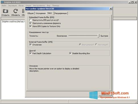 Скриншот программы Dolphin для Windows 8.1