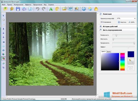 Скриншот программы Домашняя Фотостудия для Windows 8.1