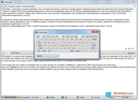 Скриншот программы QTranslate для Windows 8.1