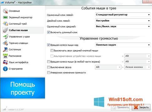 Скриншот программы Volume2 для Windows 8.1