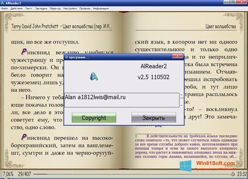 Скриншот программы AlReader для Windows 8.1