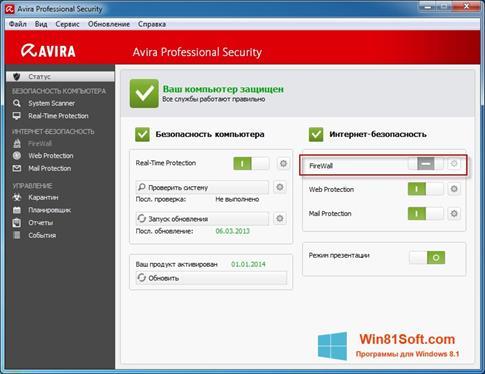 Скриншот программы Avira Professional Security для Windows 8.1
