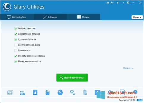 Скриншот программы Glary Utilities Pro для Windows 8.1