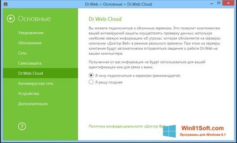 Скриншот программы Dr.Web Security Space для Windows 8.1
