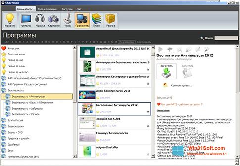 Скриншот программы Shareman для Windows 8.1