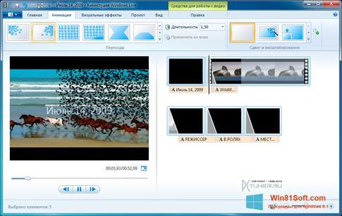 Скриншот программы Киностудия Windows Live для Windows 8.1