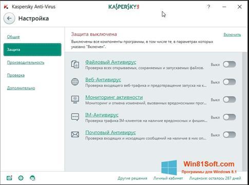 Скриншот программы Kaspersky Antivirus для Windows 8.1