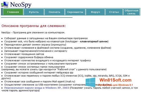 Скриншот программы NeoSpy для Windows 8.1