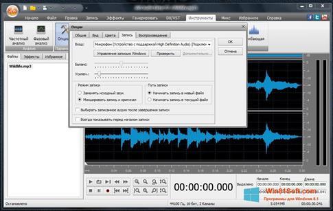 Скриншот программы AVS Audio Editor для Windows 8.1