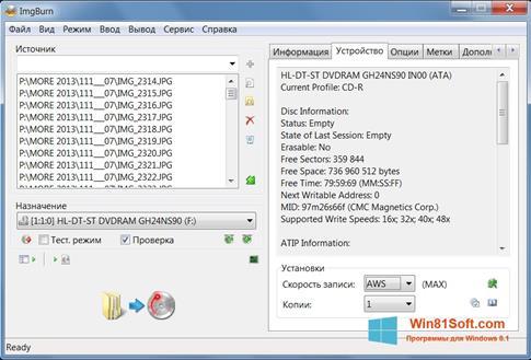 Скриншот программы ImgBurn для Windows 8.1