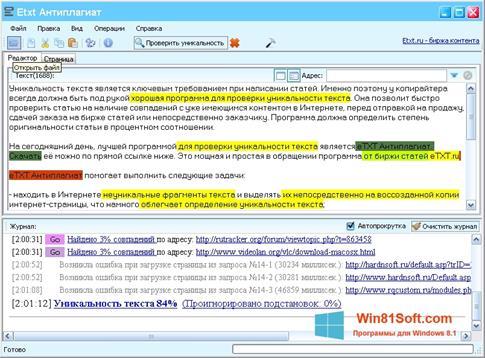 Скриншот программы eTXT Антиплагиат для Windows 8.1