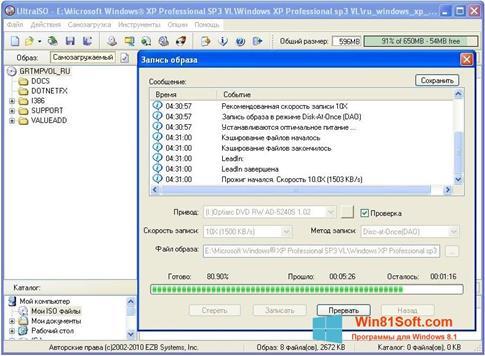 Скриншот программы UltraISO для Windows 8.1