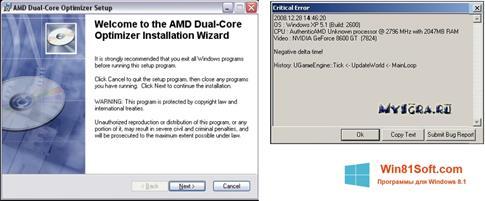 Скриншот программы AMD Dual Core Optimizer для Windows 8.1