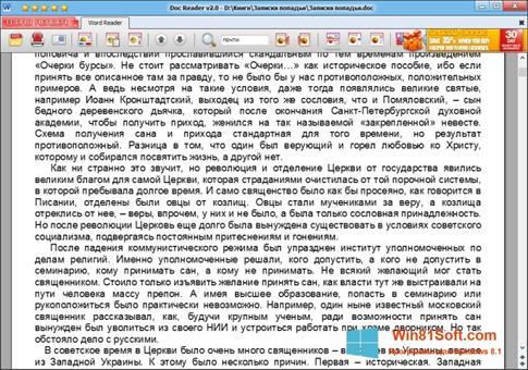 Скриншот программы Doc Reader для Windows 8.1