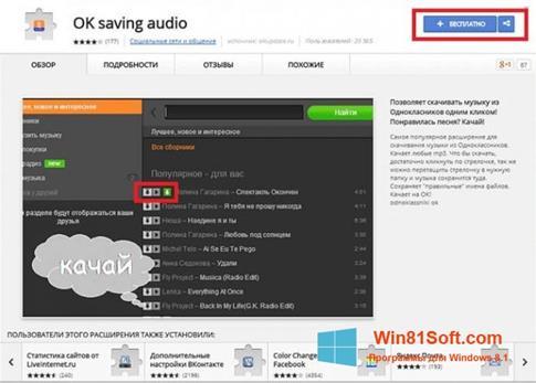 Скриншот программы OK Saving audio для Windows 8.1