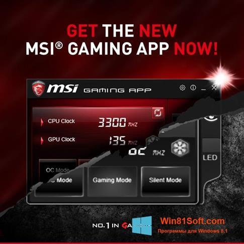 Скриншот программы MSI Gaming App для Windows 8.1