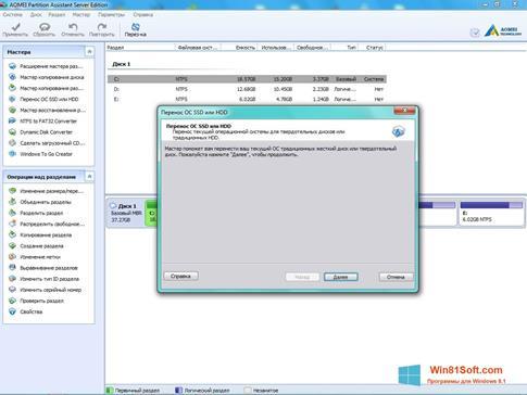 Скриншот программы AOMEI Partition Assistant для Windows 8.1