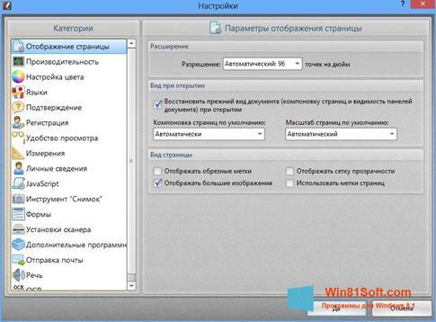 Скриншот программы PDF-XChange Editor для Windows 8.1
