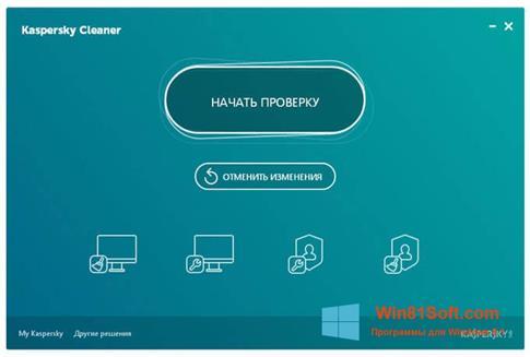 Скриншот программы Kaspersky Cleaner для Windows 8.1