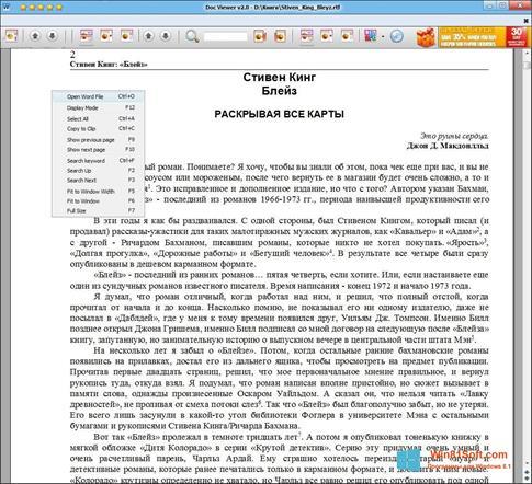 Скриншот программы Doc Viewer для Windows 8.1