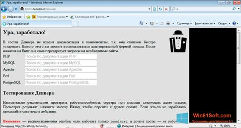 Скриншот программы Denwer для Windows 8.1