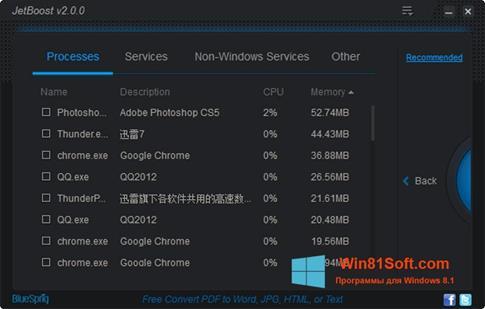 Скриншот программы JetBoost для Windows 8.1