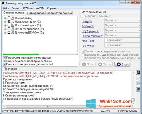 Скриншот программы AVZ для Windows 8.1