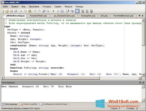 Скриншот программы Pascal ABC для Windows 8.1