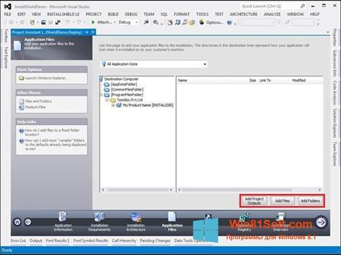 Скриншот программы InstallShield для Windows 8.1