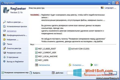 Скриншот программы RegSeeker для Windows 8.1