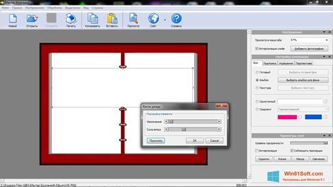 Скриншот программы Мастер Коллажей для Windows 8.1