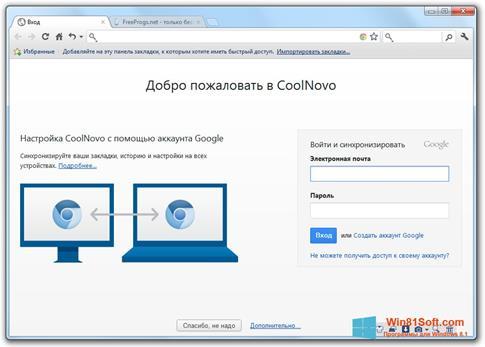 Скриншот программы CoolNovo для Windows 8.1