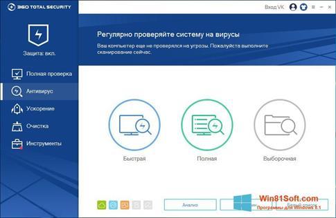 Скриншот программы 360 Total Security для Windows 8.1