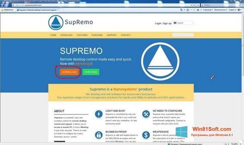 Скриншот программы Supremo для Windows 8.1