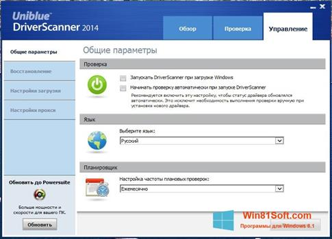 Скриншот программы DriverScanner для Windows 8.1