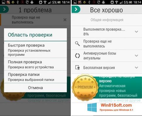 Скриншот программы Kaspersky Mobile Security для Windows 8.1