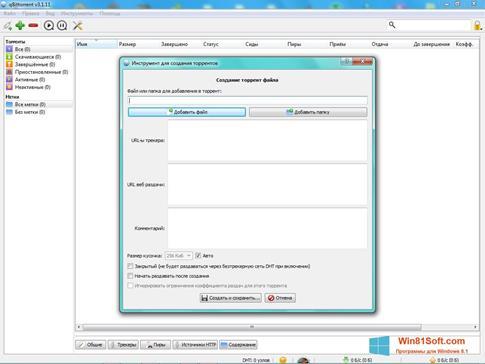 Скриншот программы qBittorrent для Windows 8.1