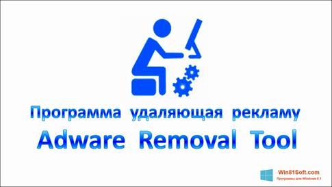 Скриншот программы Adware Removal Tool для Windows 8.1