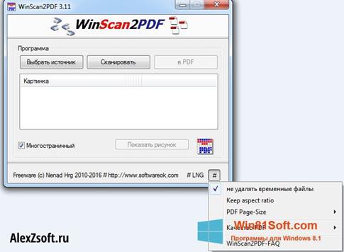 Скриншот программы WinScan2PDF для Windows 8.1