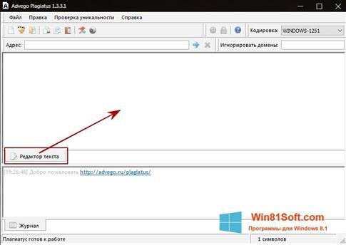 Скриншот программы Advego Plagiatus для Windows 8.1