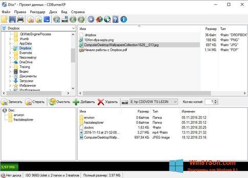 Скриншот программы CDBurnerXP для Windows 8.1